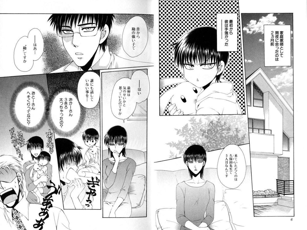 Ito Kanashi Kimi 8