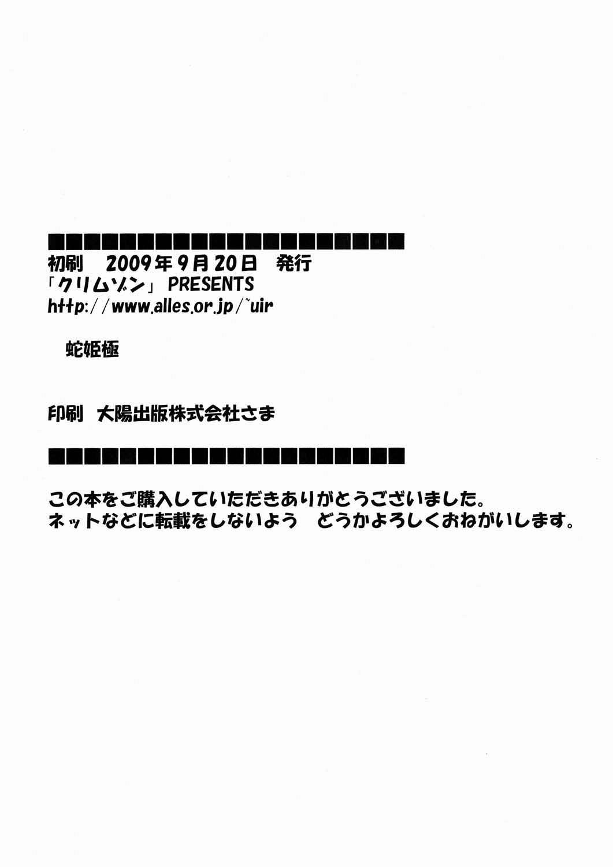 Hebihime Kyoku 4 57