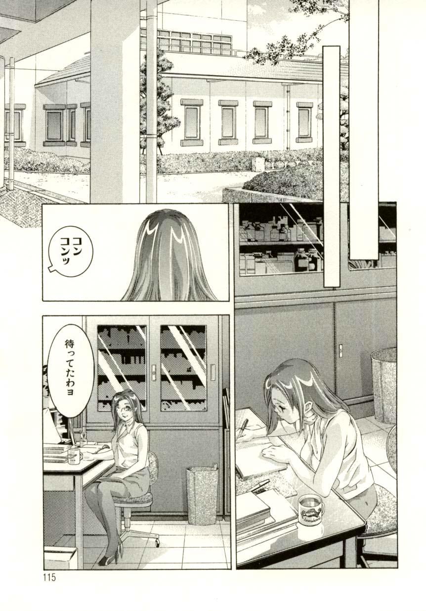 Tsumetaku Amai Kuchibiru - Sweet Cold Lips 111
