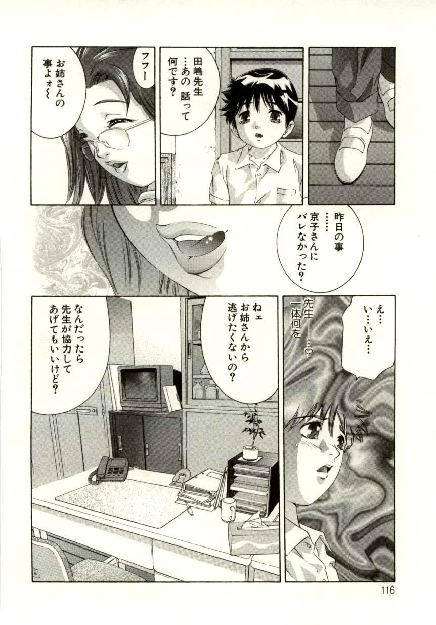 Tsumetaku Amai Kuchibiru - Sweet Cold Lips 112