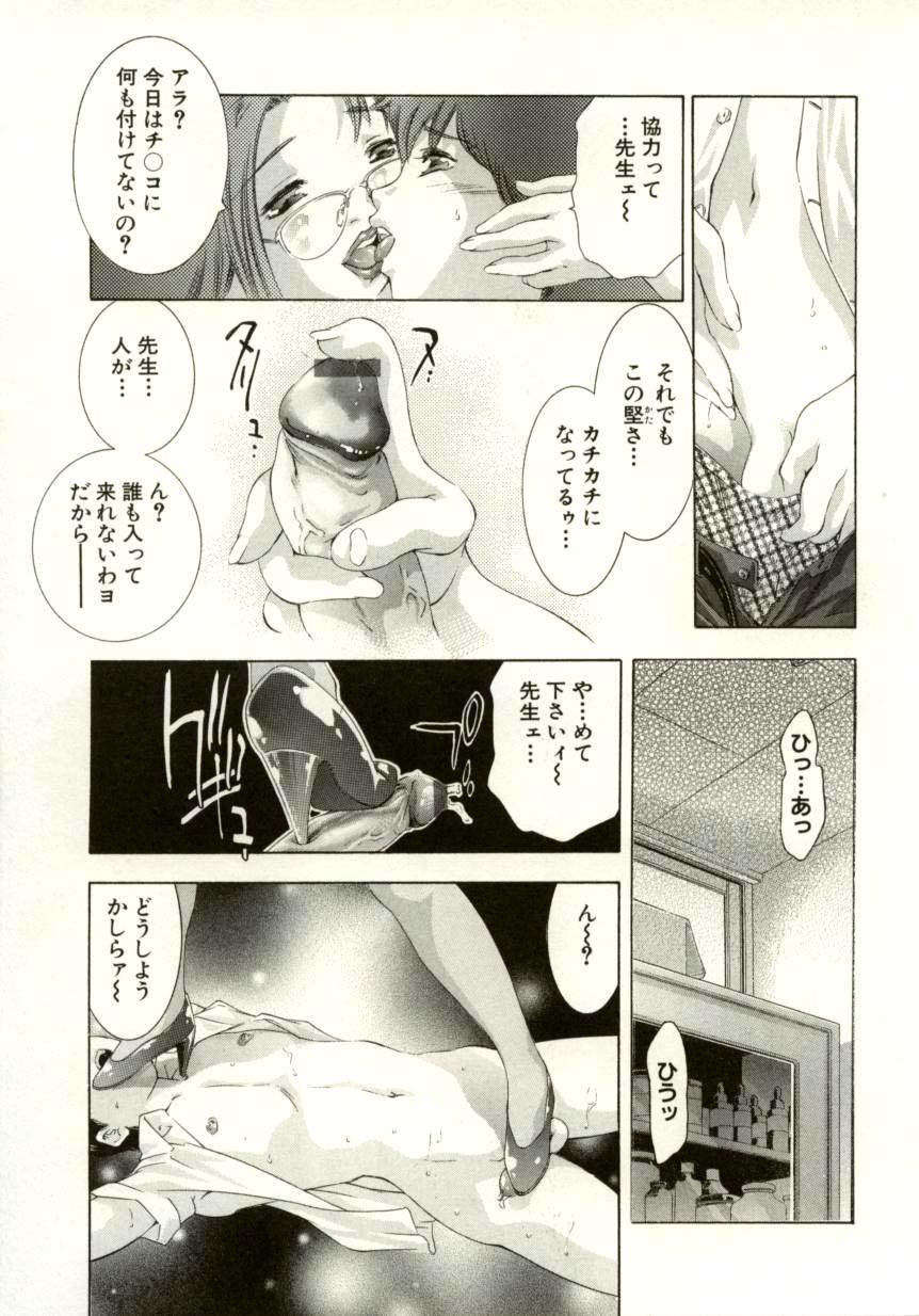 Tsumetaku Amai Kuchibiru - Sweet Cold Lips 113