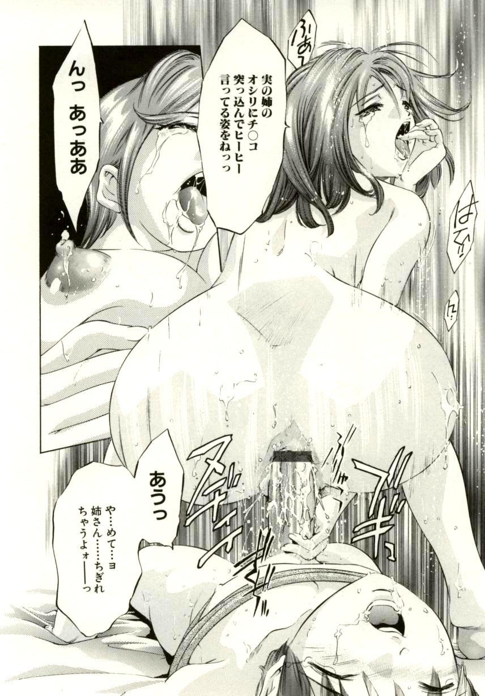 Tsumetaku Amai Kuchibiru - Sweet Cold Lips 12