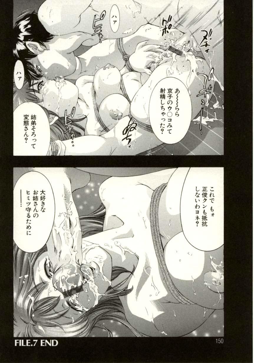 Tsumetaku Amai Kuchibiru - Sweet Cold Lips 146