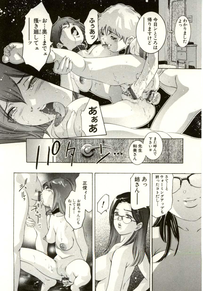 Tsumetaku Amai Kuchibiru - Sweet Cold Lips 154