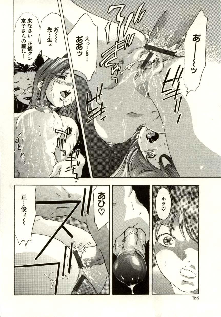 Tsumetaku Amai Kuchibiru - Sweet Cold Lips 162