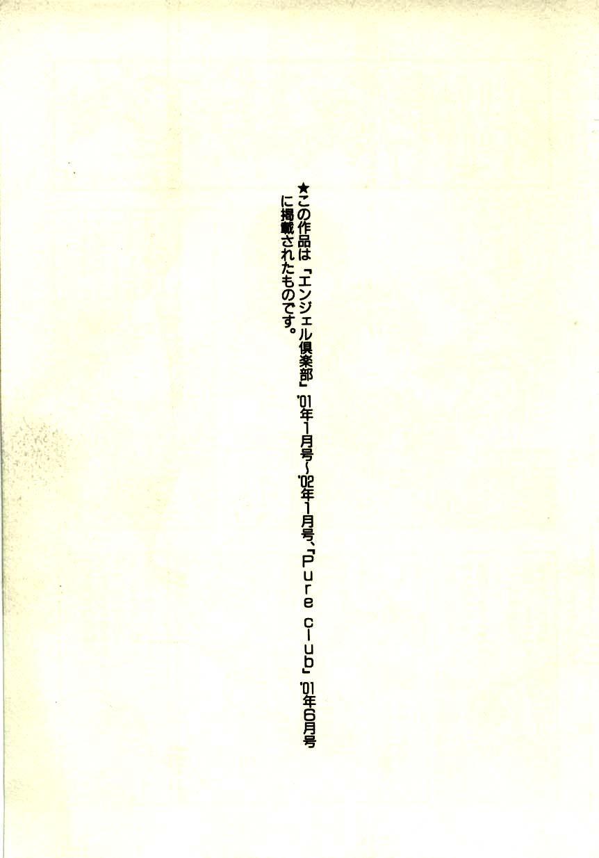 Tsumetaku Amai Kuchibiru - Sweet Cold Lips 167