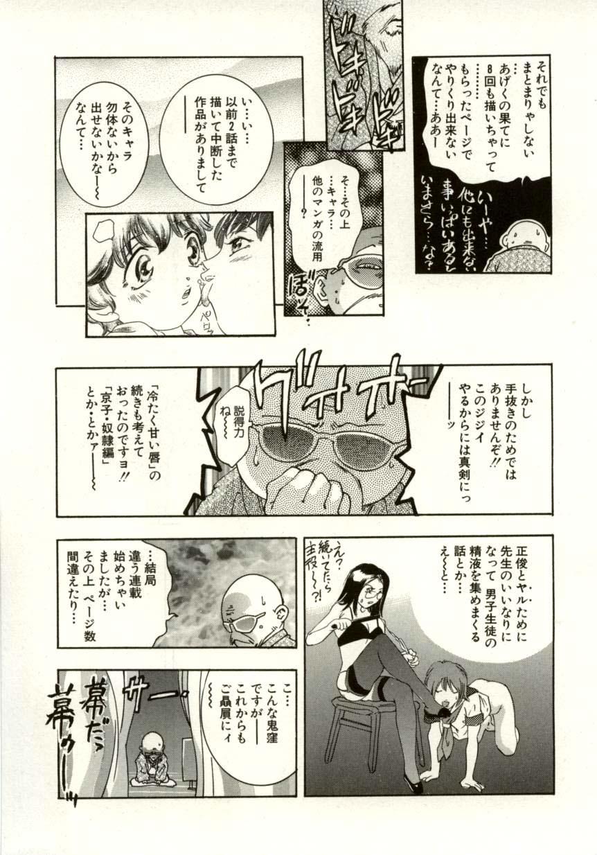 Tsumetaku Amai Kuchibiru - Sweet Cold Lips 169