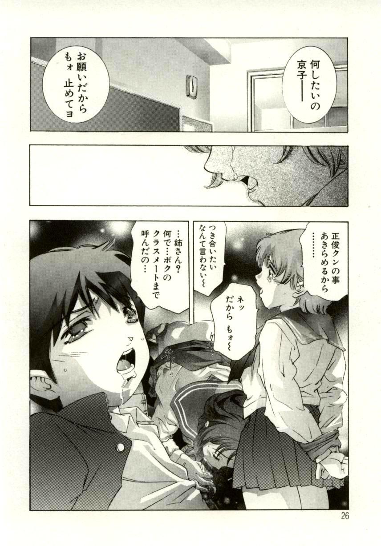 Tsumetaku Amai Kuchibiru - Sweet Cold Lips 24