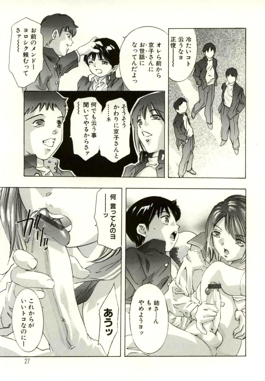 Tsumetaku Amai Kuchibiru - Sweet Cold Lips 25
