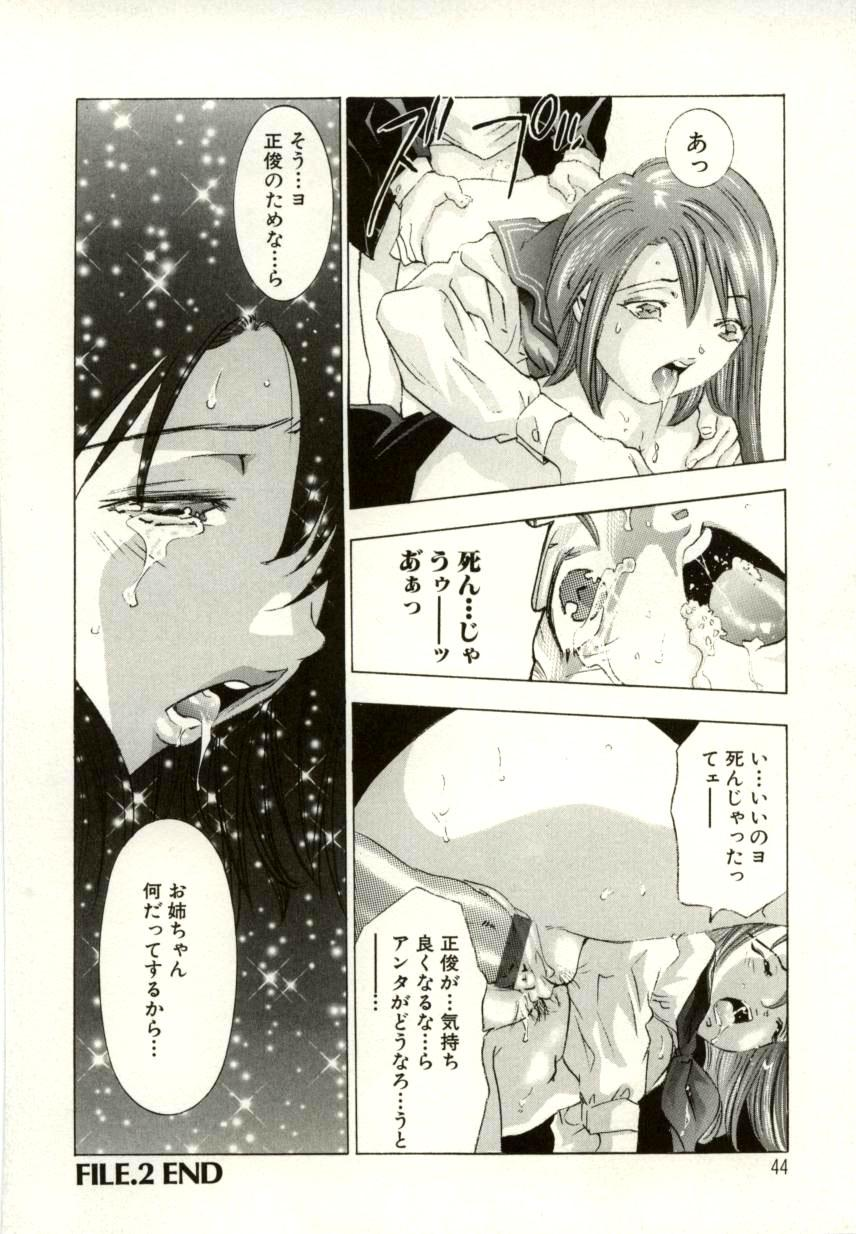 Tsumetaku Amai Kuchibiru - Sweet Cold Lips 42