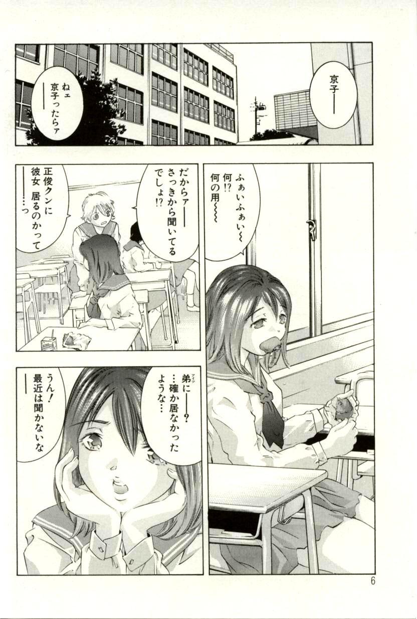 Tsumetaku Amai Kuchibiru - Sweet Cold Lips 4