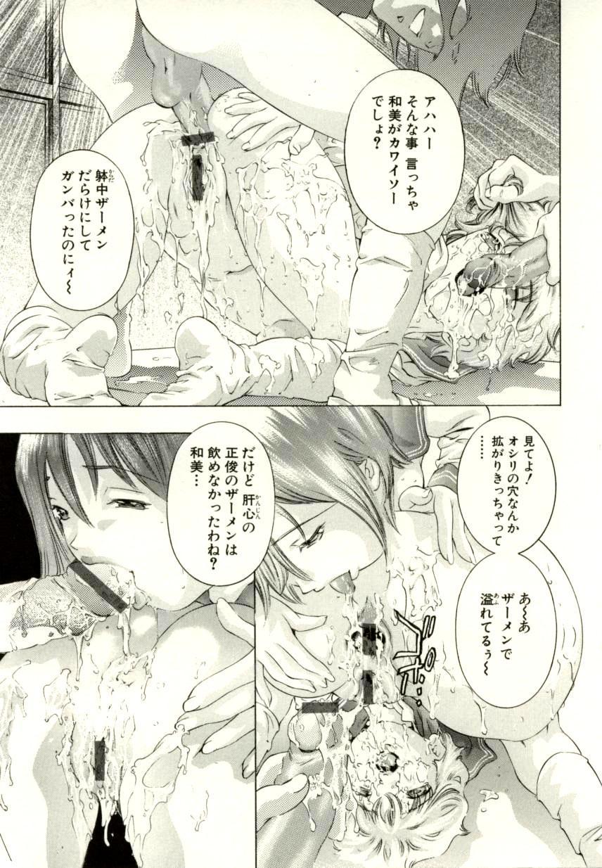 Tsumetaku Amai Kuchibiru - Sweet Cold Lips 53