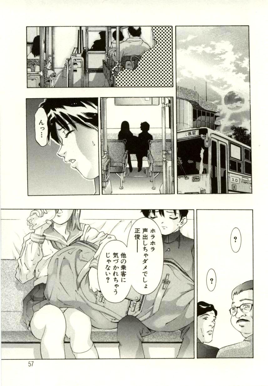 Tsumetaku Amai Kuchibiru - Sweet Cold Lips 55