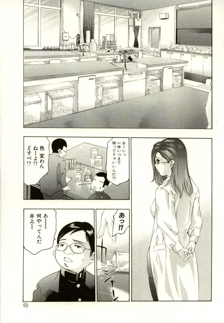 Tsumetaku Amai Kuchibiru - Sweet Cold Lips 66