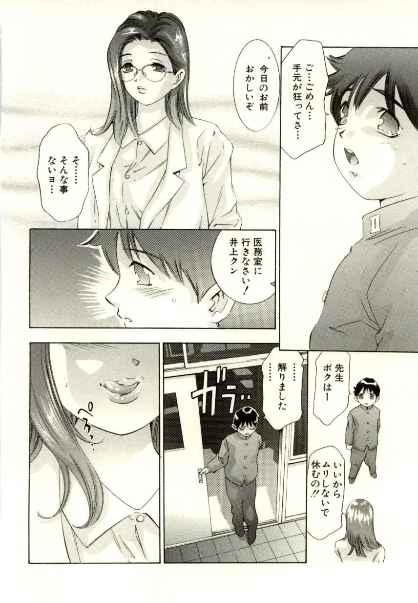 Tsumetaku Amai Kuchibiru - Sweet Cold Lips 67