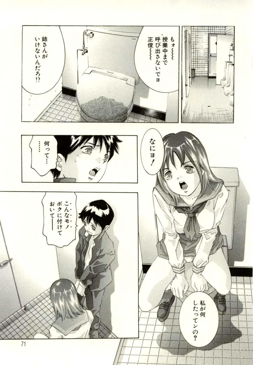 Tsumetaku Amai Kuchibiru - Sweet Cold Lips 68
