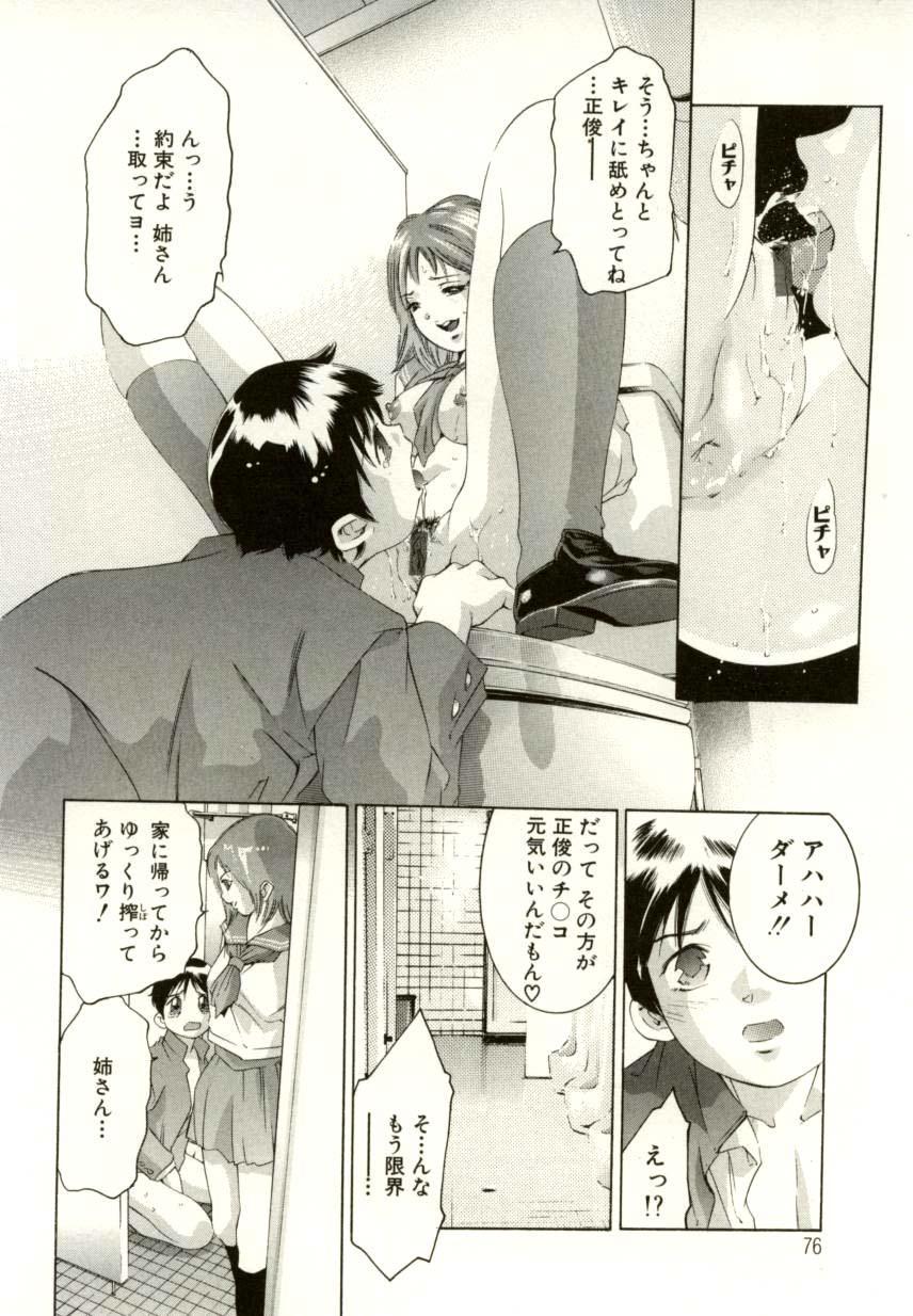 Tsumetaku Amai Kuchibiru - Sweet Cold Lips 73
