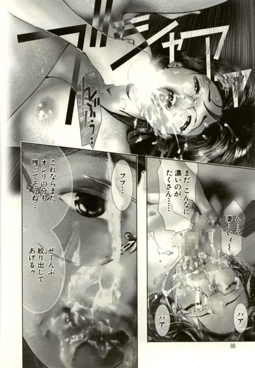 Tsumetaku Amai Kuchibiru - Sweet Cold Lips 84