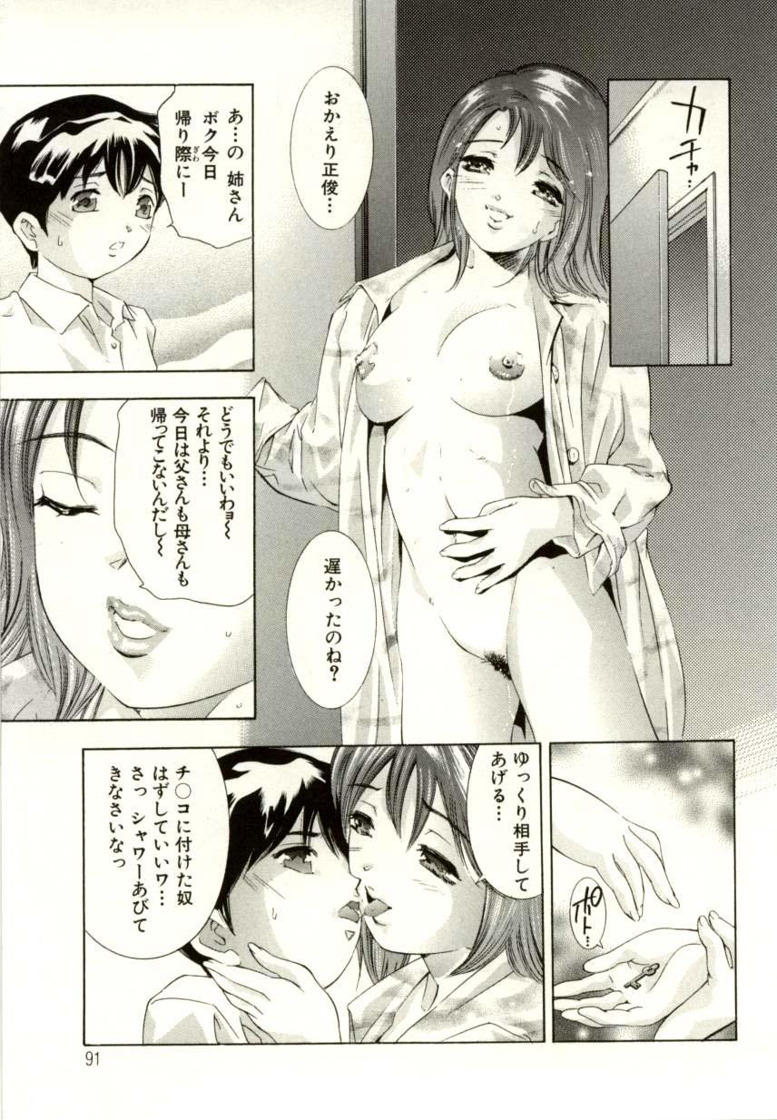 Tsumetaku Amai Kuchibiru - Sweet Cold Lips 87