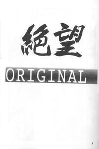 Zetsubou ORIGINAL 1 8