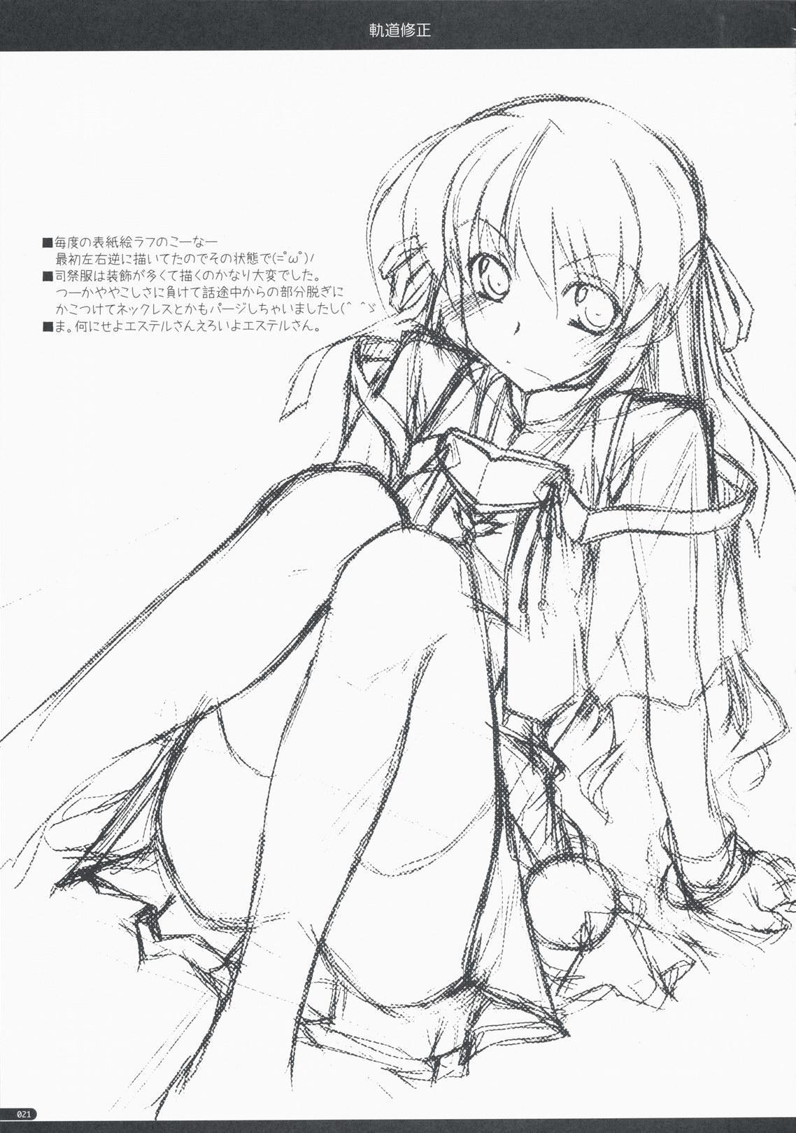 Kidou Shuusei 18