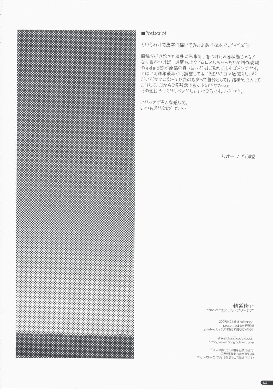 Kidou Shuusei 19