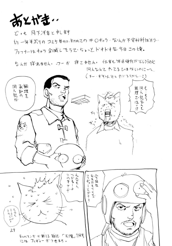 Ao no Shindou 27