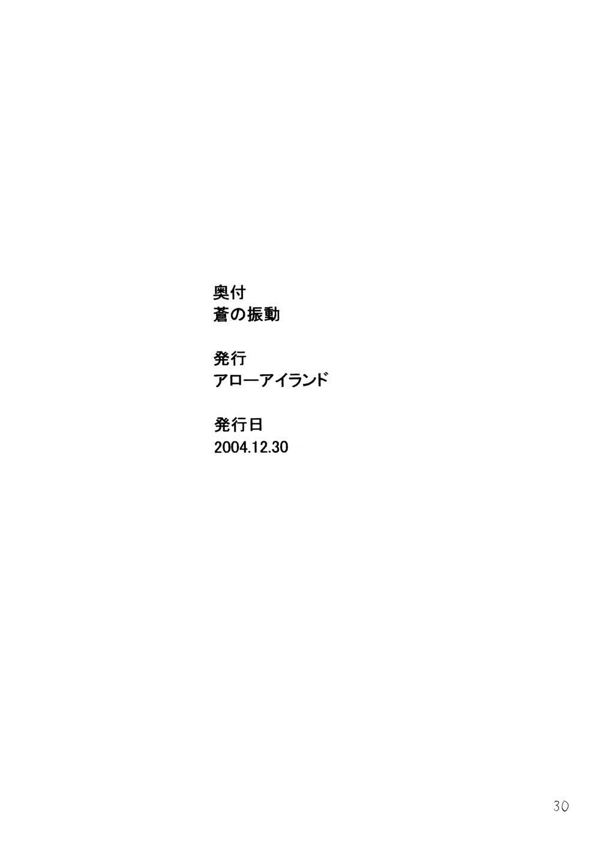 Ao no Shindou 28