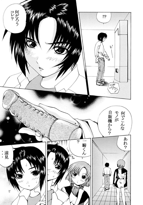 Ao no Shindou 3