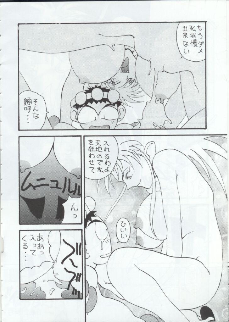 Toufuya Kyuuchou 11