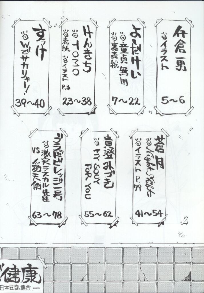 Toufuya Kyuuchou 1