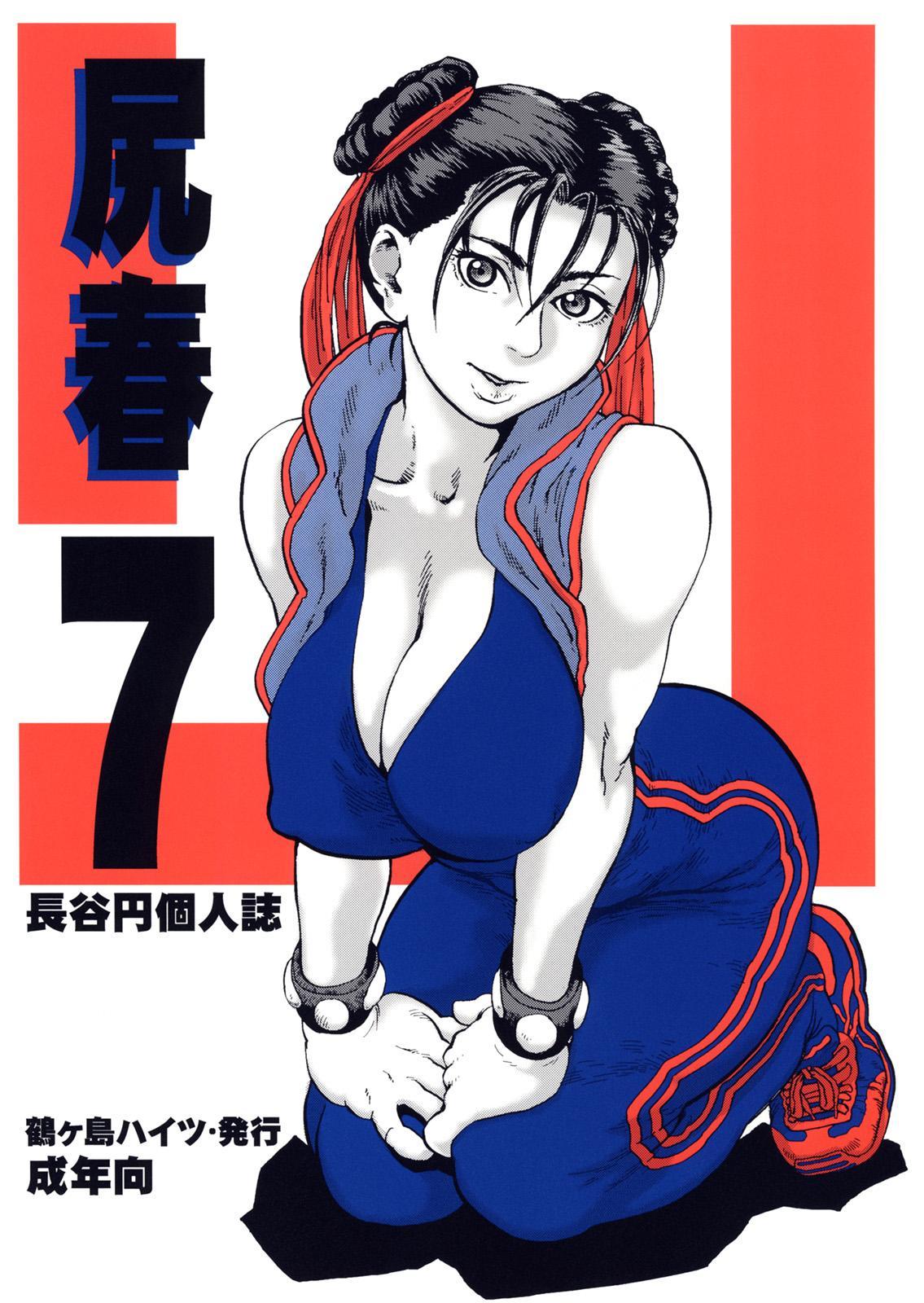 Shiri Haru 7 0