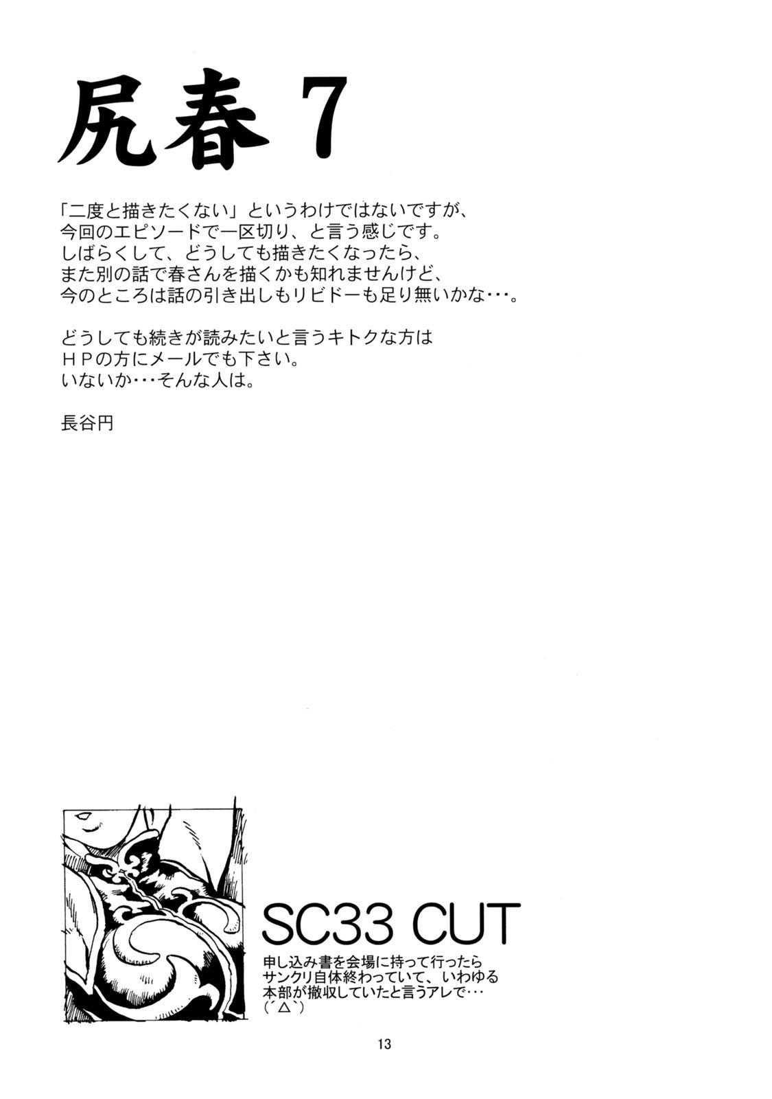 Shiri Haru 7 11