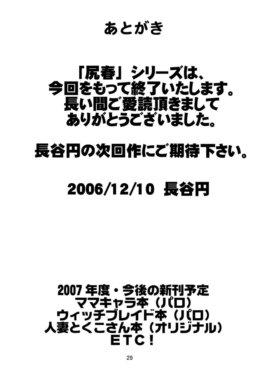 Shiri Haru 7 27