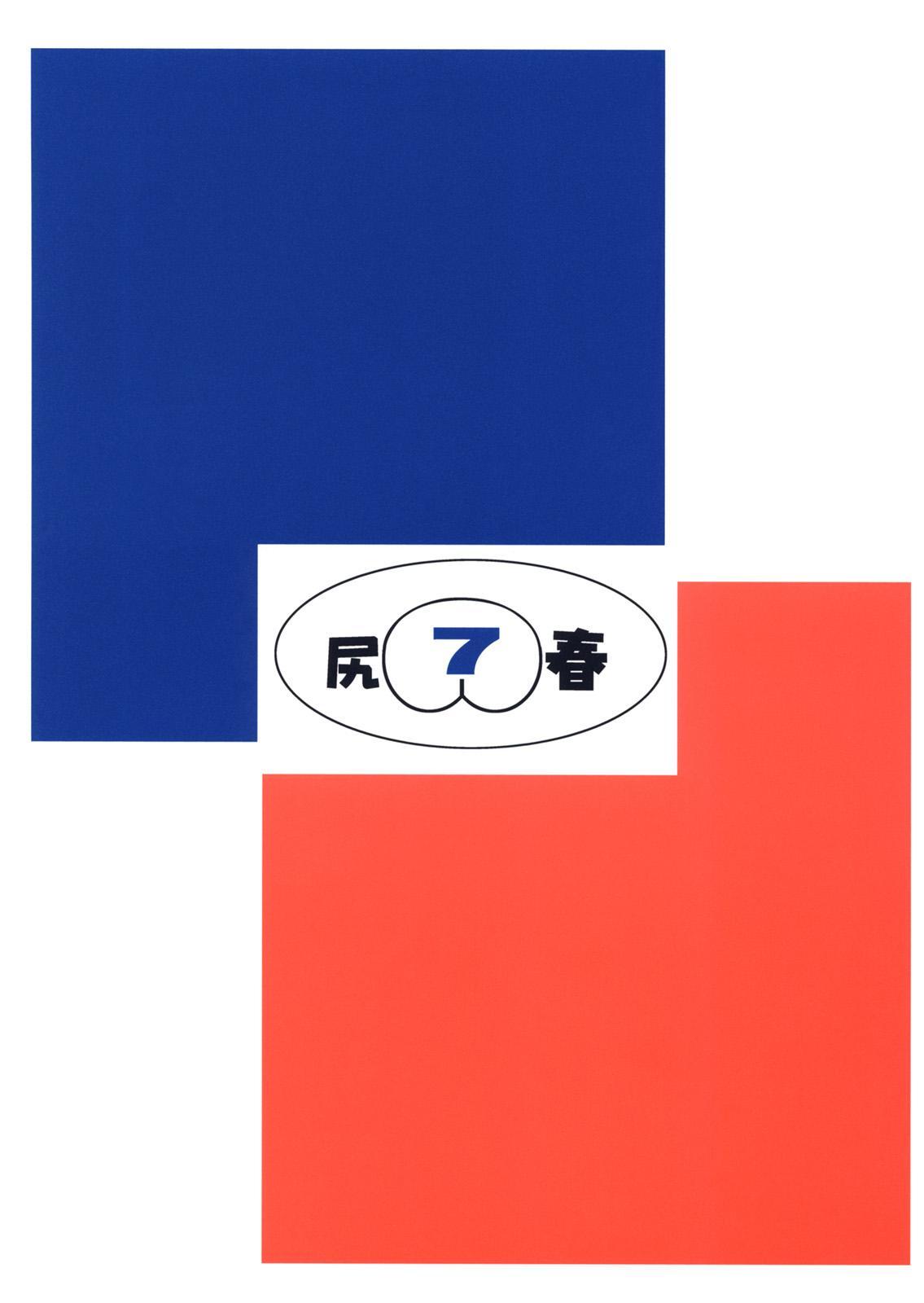 Shiri Haru 7 29