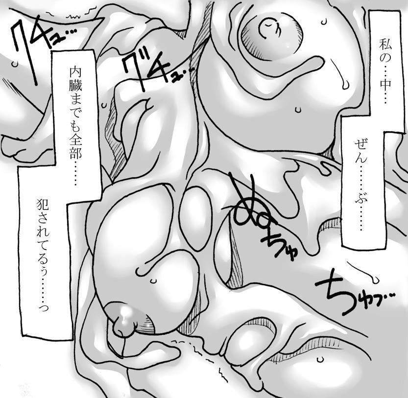 Dorodoro Shitamono 28