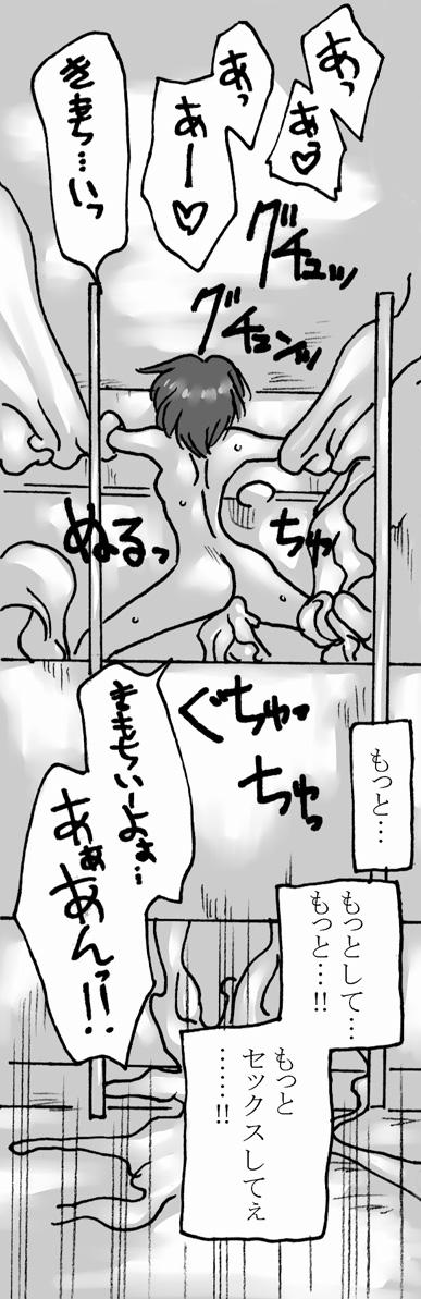 Dorodoro Shitamono 32