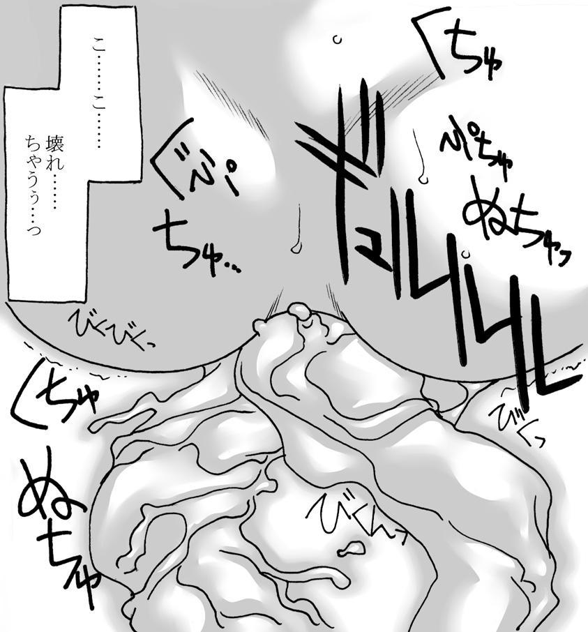 Dorodoro Shitamono 34