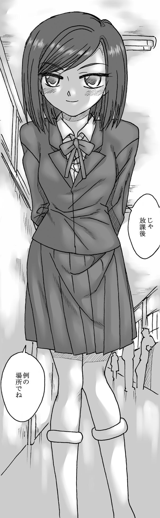 Dorodoro Shitamono 43