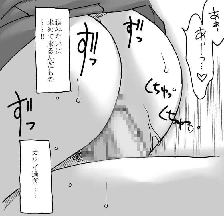 Dorodoro Shitamono 48