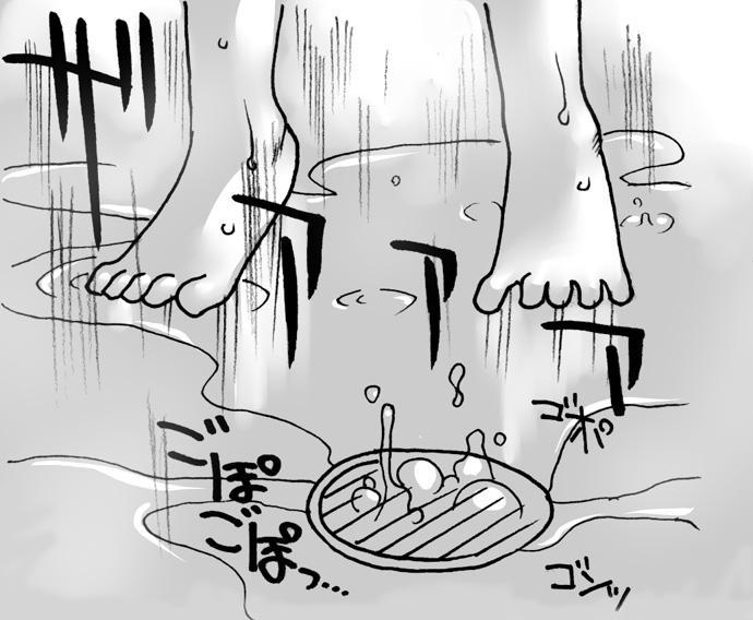 Dorodoro Shitamono 8