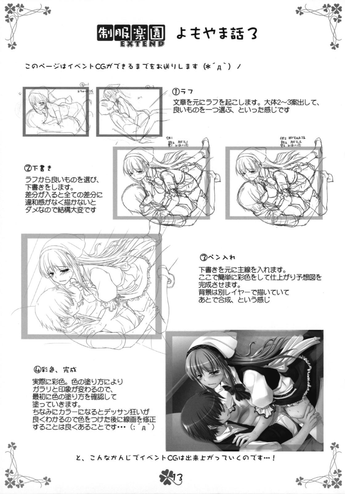Seifuku Rakuen EXTEND Omake Shousasshi 11