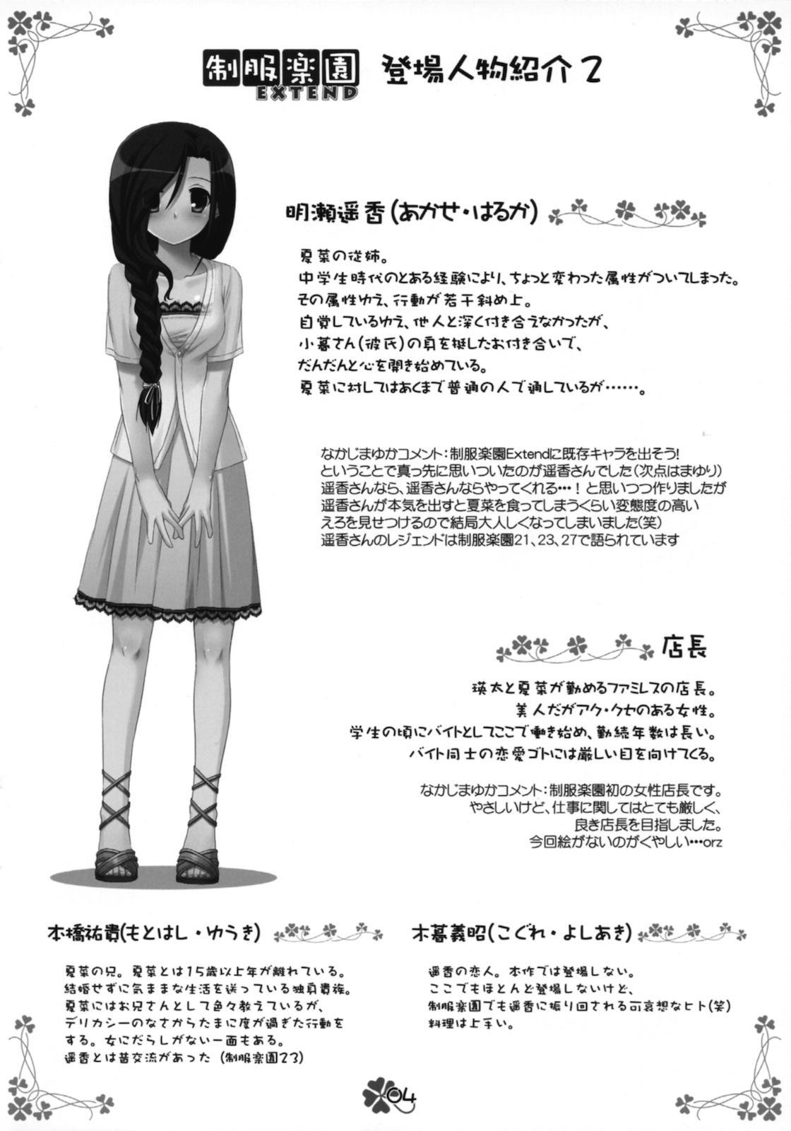 Seifuku Rakuen EXTEND Omake Shousasshi 2