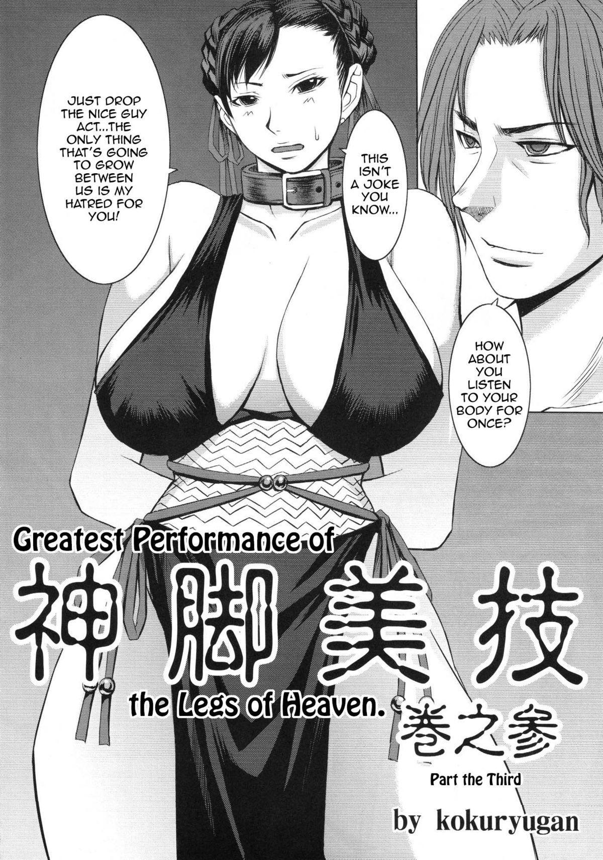 Shinkyaku Bigi Maki no San   Greatest Performance of the Legs of Heaven 3 2