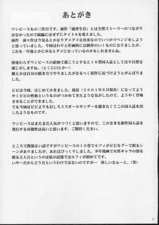 Shiroi Sakyuu 28