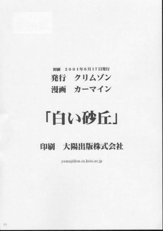 Shiroi Sakyuu 30