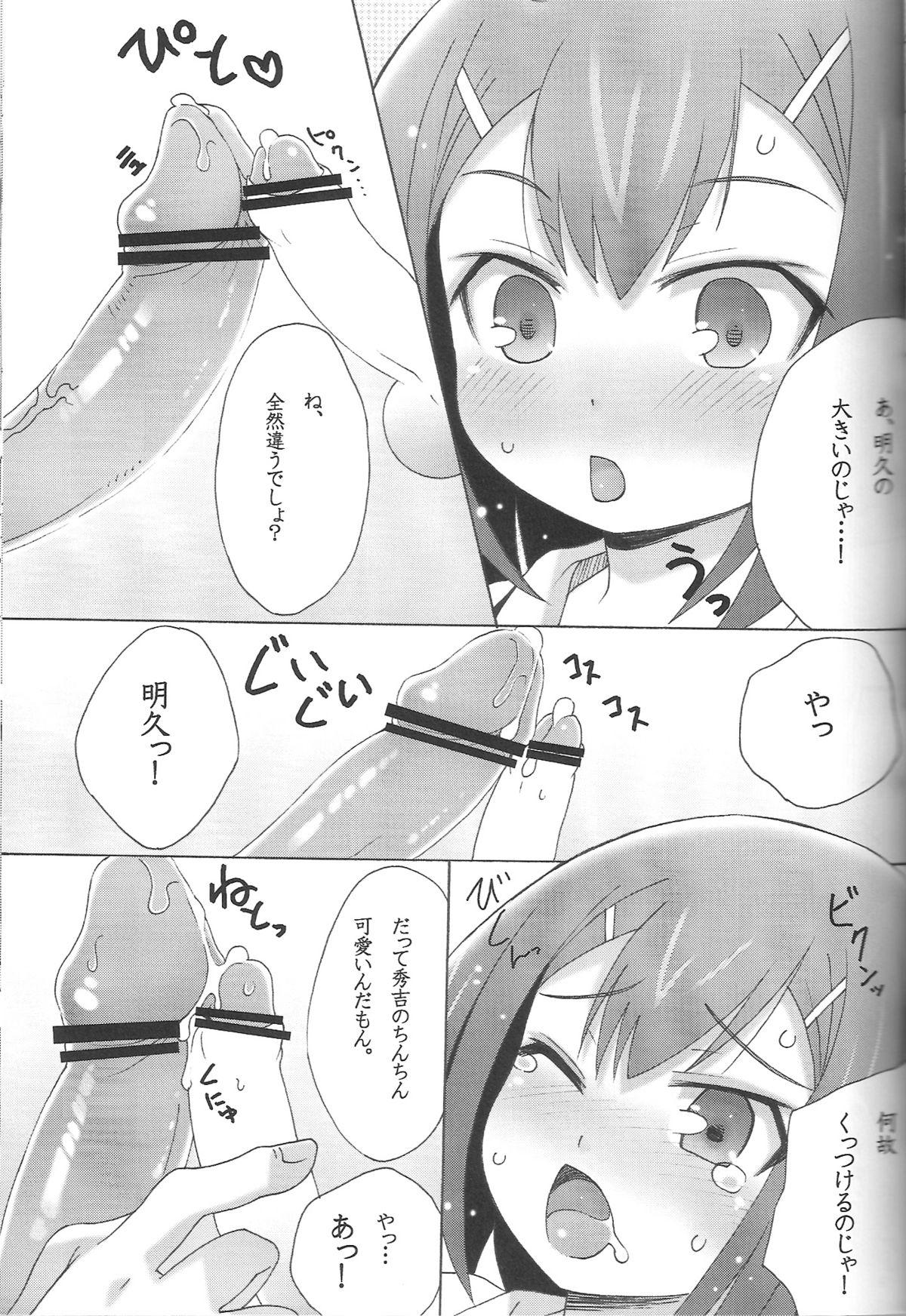 Boku to Hideyoshi to Naisho no Yorimichi 13