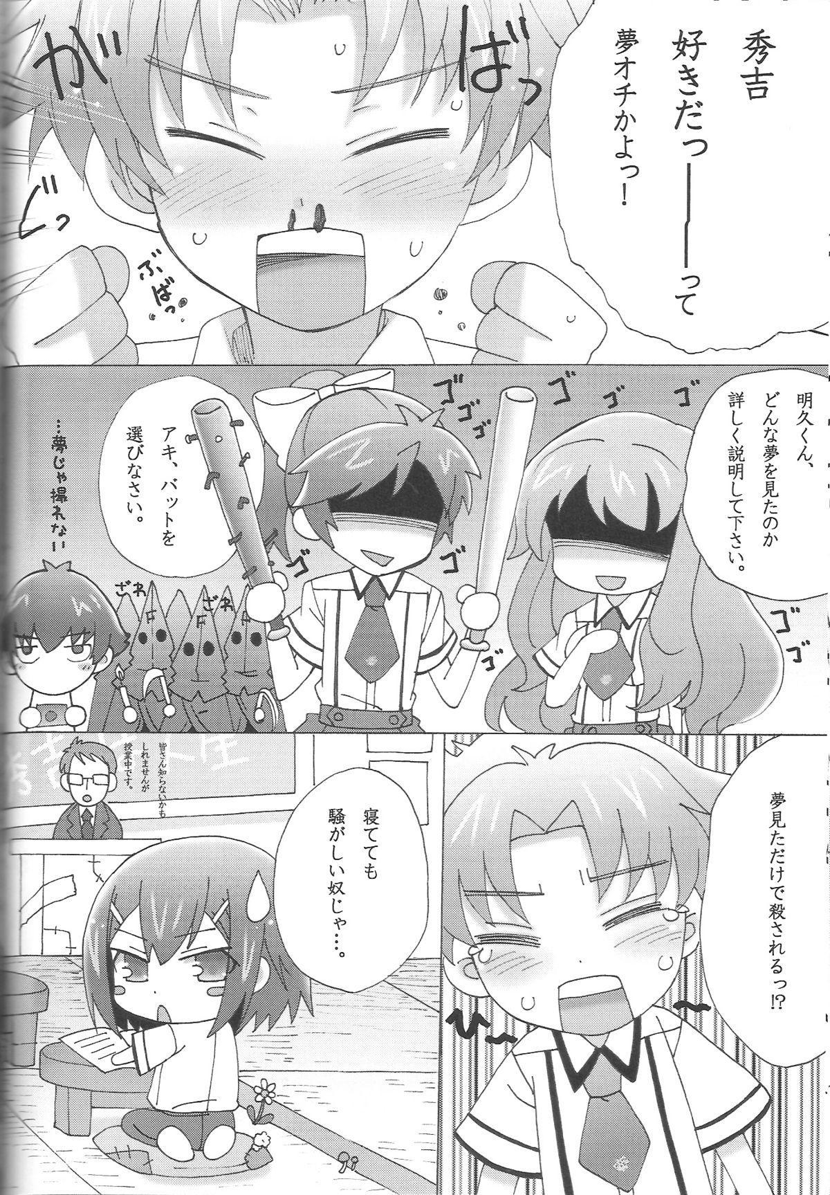 Boku to Hideyoshi to Naisho no Yorimichi 28