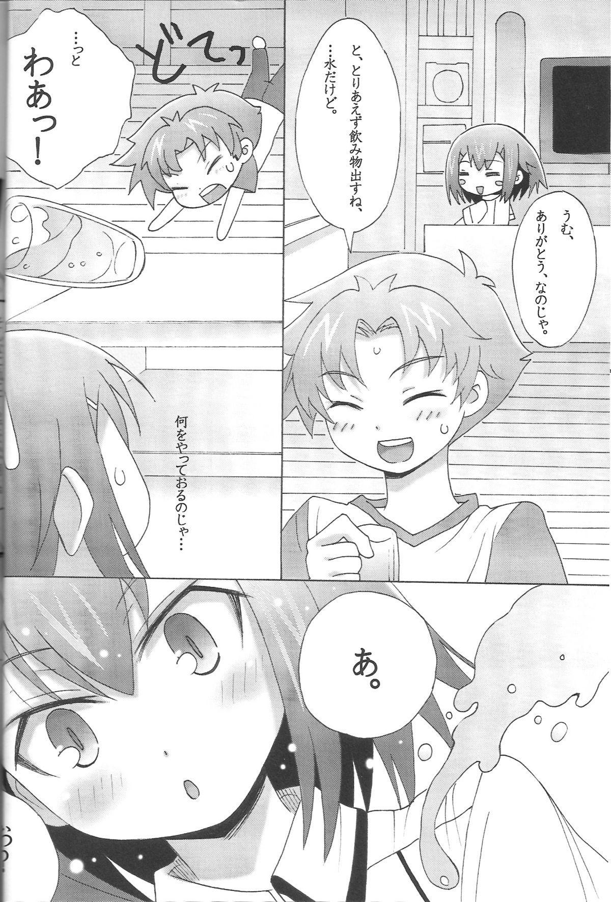Boku to Hideyoshi to Naisho no Yorimichi 4