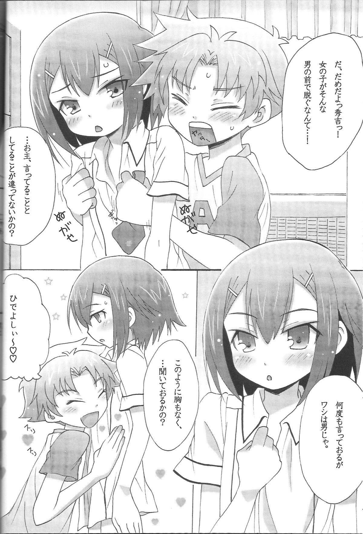 Boku to Hideyoshi to Naisho no Yorimichi 6